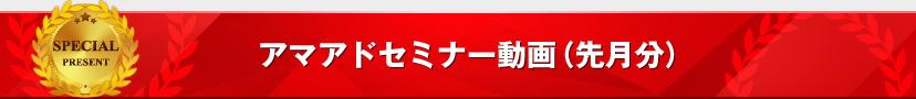 アマアドセミナー動画(先月分)