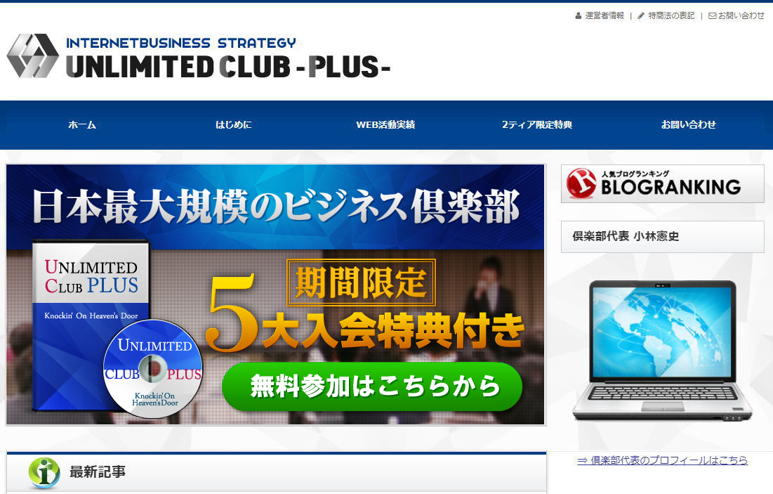 「UNLIMITED CLUB - PLUS -」