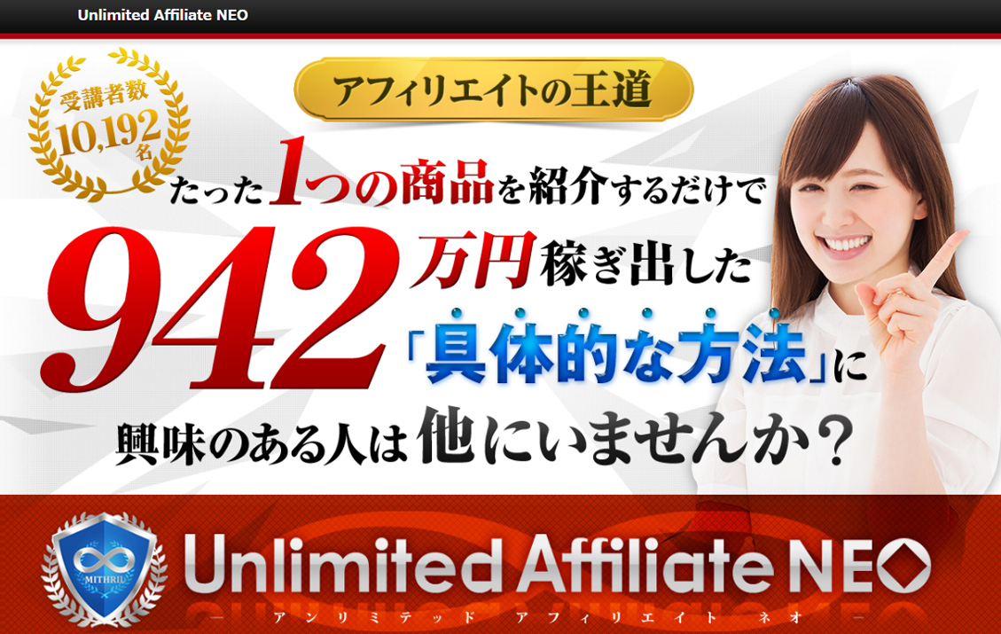 「Unlimited Affiliate NEO」